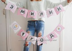 Гирлянда флажки растяжка с именем День рождения для девочки