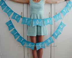 Гирлянда флажки растяжка с именем День рождения Небесно-голубые