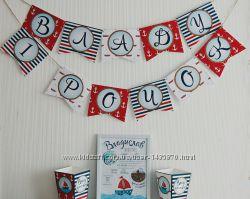 Гирлянда флажки растяжка с именем День рождения в морском стиле