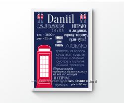 Постер достижений, плакат на годик в английском стиле