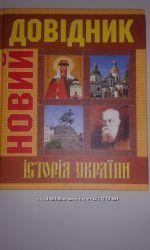 Новий довідник Історія України  736 страниц