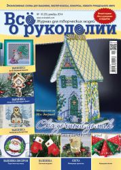 Набор журналов Все о рукоделии за 2014 год