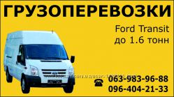 Грузоперевозки по Запорожью, области, Украине. Переезды, доставка.