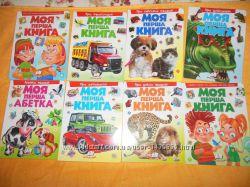 моя перша книга. книги для немовлят