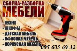 Ремонт мебели, сборка, демонтаж