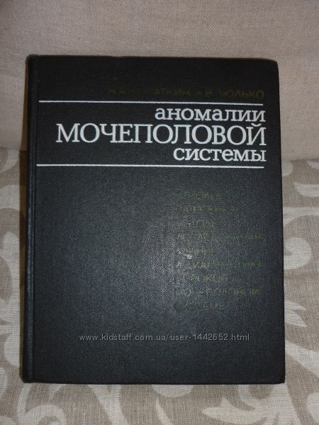 Книга Аномалии мочеполовой системы, авторы Лопаткин Н. А. Люлько А. В