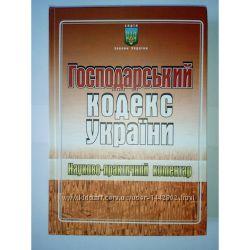 Хозяйственный кодекс Украины  научно-практический комментарий