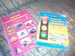 Правила дорожного движения в рисунках  2 книги