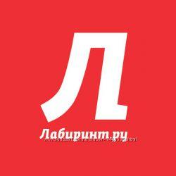 Хорошие Книги с лабиринт. ру