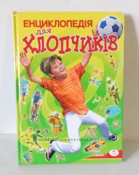 Енциклопедія для хлопчиків. Знай і вмій