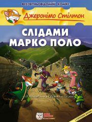 Комікс Джеронімо Стілтон