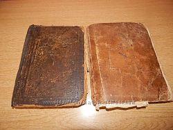Евангелия и Новый Завет 100 лет