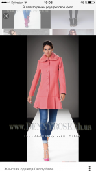 Пальто Denny Rose