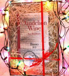 Книга Вино из одуванчиков в подарочном наборе Рэй Брэдбери