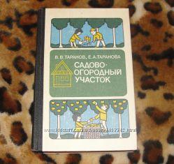 Книга Садово-огородный участок