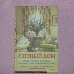 Книга Уютный Дом