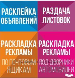 Раздача Листовок, Визиток, Буклетов, Раздавашек и пр рекламы Харьков