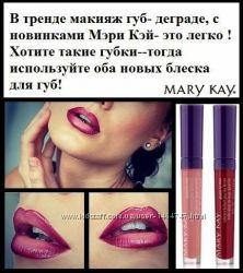 косметика Mary Kay с 50-70 скидкой