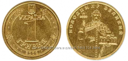 Коллекция монет номиналом 1 грн.