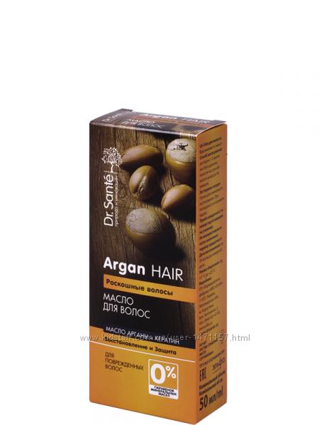 Масло Dr. Sante Argan Hair для волос, 50 мл