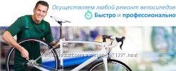 Ремонт велосипедов в Киеве район Голосеево . До 1 марта скидка 50
