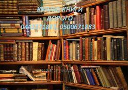 Куплю книги до 1917 года и книги советского периода. Продать книги дорого.