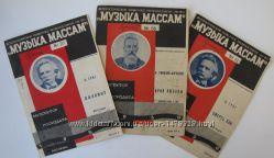 Три брошюры с нотами Музыка массам1929 - 30 гг. Выпуски 27, 55, 13