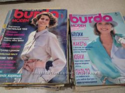 Журналы Бурда старые выпуски