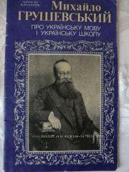 М. Грушевський Про українську мову і укр. школу