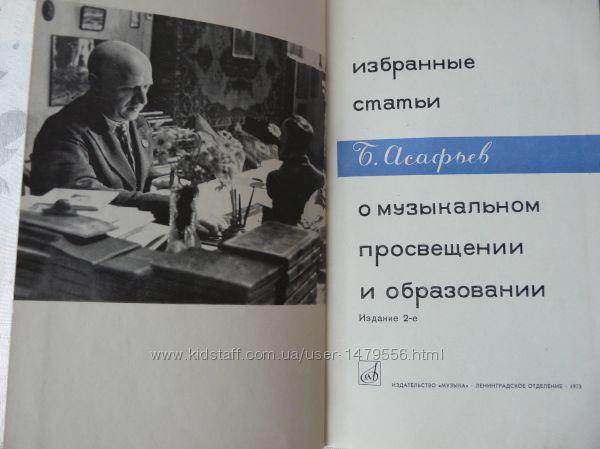 Б. Асафьев О музыкальном просвещении и образовании 1973г