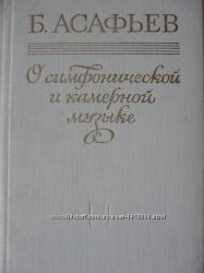 Б. Асафьев О симфонической и камерной музыке 1981 г