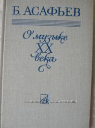 Б. Асафьев О музыке ХХ века