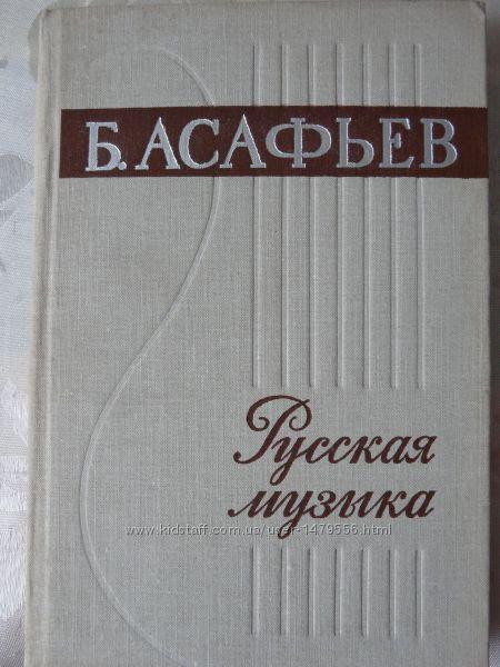 Б. Асафьев Русская музыка ІХІ начало ХХ века