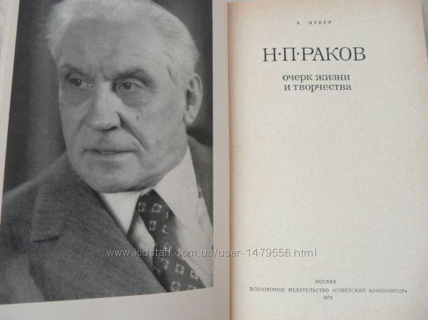А. Цукер Н. П. Раков очерк жизни и творчества