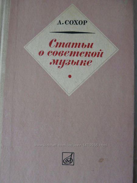 А. Сохор Статьи о советской музыке