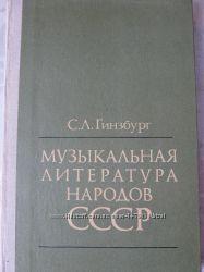 С. Л. Гинзбург Музыкальная литература народов СССР