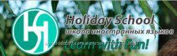 Изучение английского языка в школе Holiday School