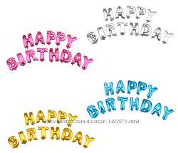 Шары фольгированные Happy Birthday с днем рождения