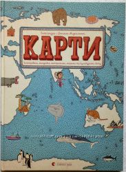 Карти. Книга для дітачок