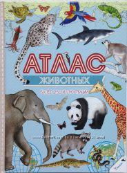 Атлас животных. Более 250 иллюстраций