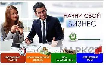 Бизнес в международной компании с помощью интернета