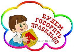 Логопедические занятия для детей с 2-х лет