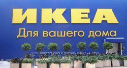 Доставка икеа заказ ИКЕА В украине