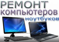 Ремонт компьюторной техники