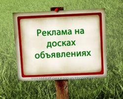 Услуги размещения на Досках объявлений Украина Выгодная цена Отчет