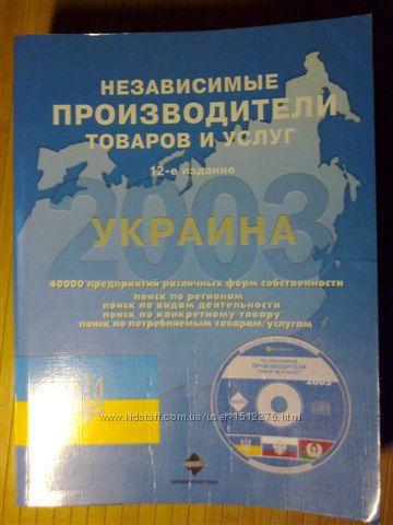 Справочник Независимые производители товаров и услуг. Украина-2003