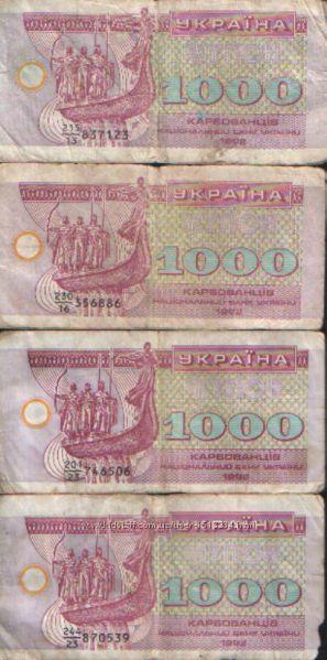 1000 купоно-карбованців