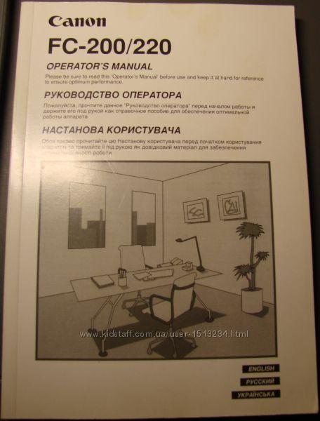 Настанова користувача до лазерного копіювача Canon FC-200220