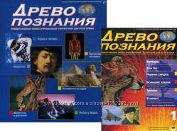 Журнал. Древо познания.  27 выпусков 2001-2002 гг. и. в папке-регистраторе