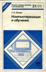 Журнал. Новое в науке, технике, производстве. 1988 г. и.